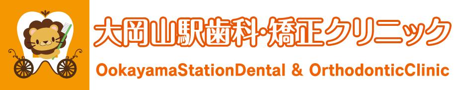 大岡山駅歯科・矯正クリニック